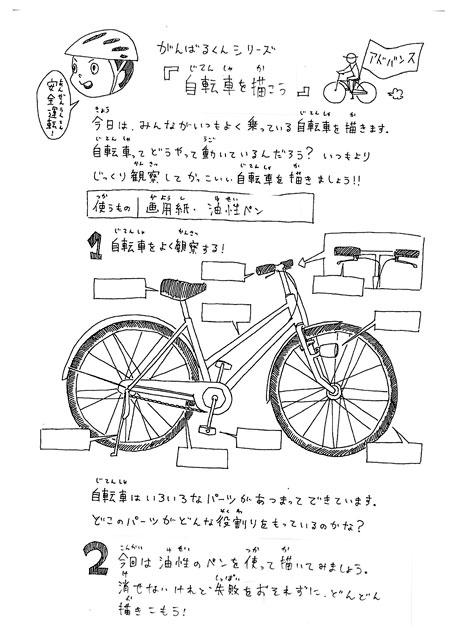 自転車を描こう